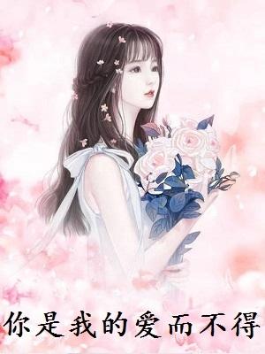 陆冷霆苏安悦小说 你是我的爱而不得完整版阅读