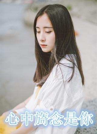 顾唯依龙少泽小说 (隐婚四年)心中旖念是你全文在线阅读