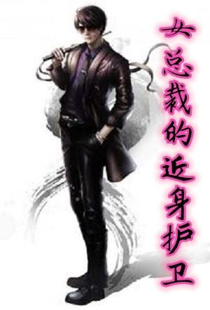 (兵王)林平苏城小说 女总裁的近身护卫林平无广告阅读