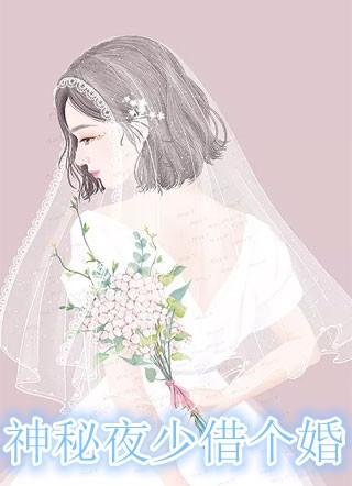 神秘夜少借个婚路菲小说 (久久成神)路菲夜萧离在线免费阅读