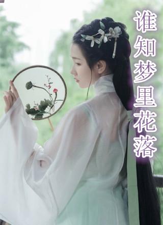 陆萱儿傅三少(虐心)小说 谁知梦里花落在线阅读
