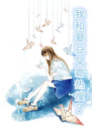我和爱豆又霸热搜了莫西西小说 (可盐可咸)莫西西季韩非阅读