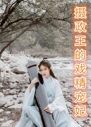 摄政王的戏精宠妃乔羽凰小说 (北葵)乔羽凰封刹全章节阅读