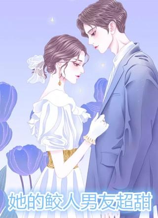 洛宸林兮小说 (玄幻言情)她的鲛人男友超甜全章节阅读